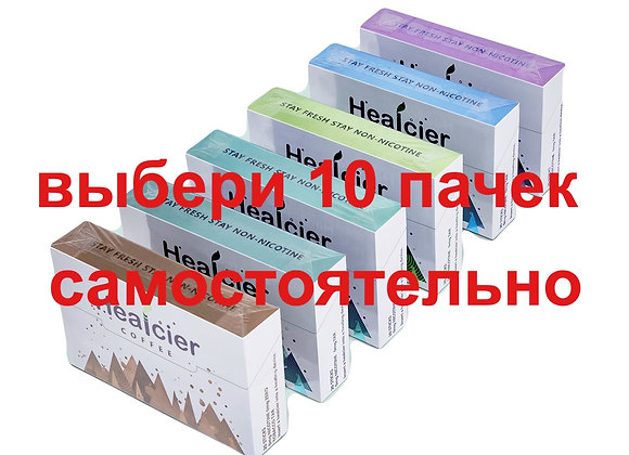 Healcier Custome MIX 10 пачек