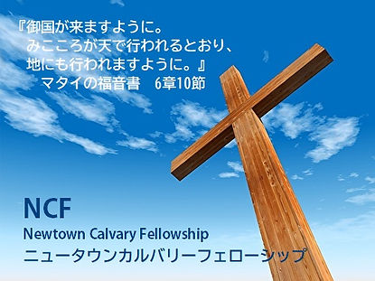 ncf cross image 2.jpg