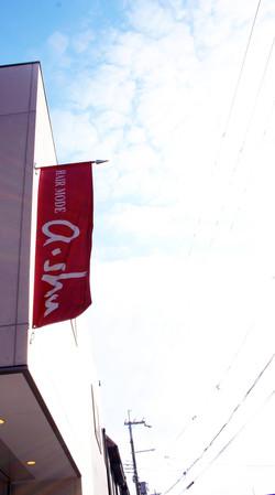 目印の赤い旗