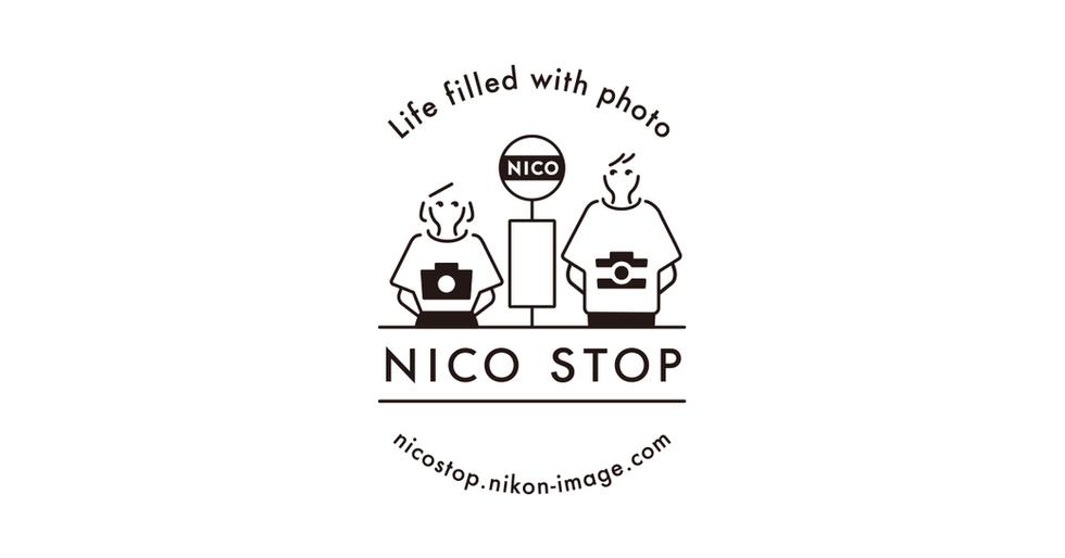 株式会社ニコンイメージングジャパンの運営する、フォトライフスタイルWEBマガジン「NICO STOP」