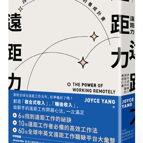 Joyce的新書《遠距力:28天成功踏入遠距工作圈的養成計畫》正式上市!!!