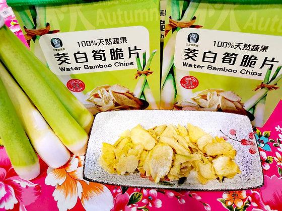 三芝嚴選~茭白筍脆片