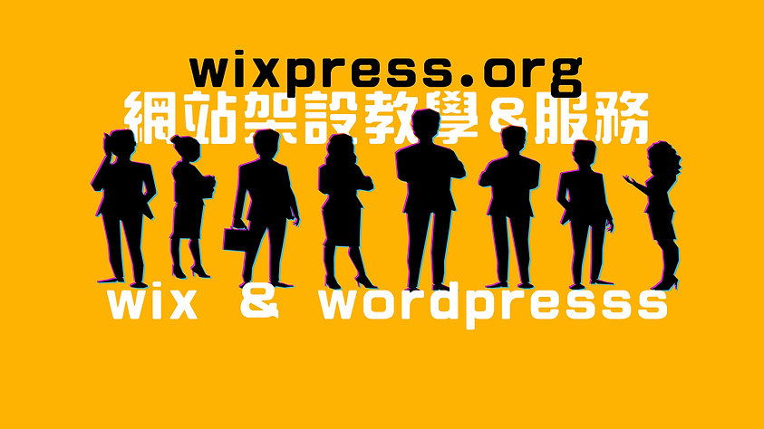wix 中文 版