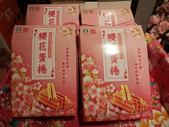 三芝嚴選~櫻花蛋捲