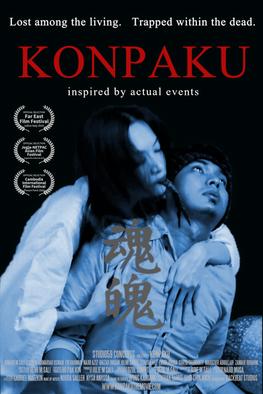 KONPAKU Poster 1