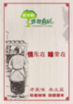 婆婆廚房Menu-cover09--renew_工作區域 1 (2).jpg