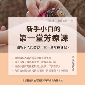雨沐種子班:新手小白的第一堂芳療課