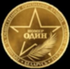 Medal premia nomer odin