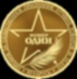 лого премии_кривые-10.png