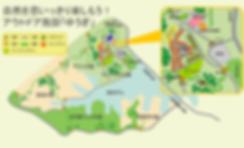 ゆうぎ園内マップ2020-03-12.png