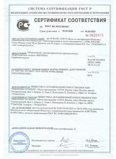 новый сертификат соответствия.jpg