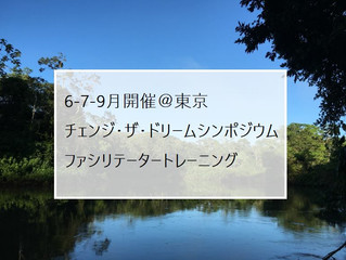 【東京】10周年記念チェンジ・ザ・ドリーム シンポジウム ファシリテーター・トレーニング開催