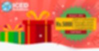 Christmas lead ad.png