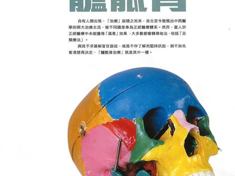 [20170529 TVB Weekly] 另類療法-髗骶骨治療