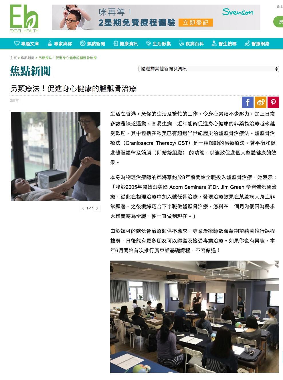 Excel Health相關報導-鄧海華
