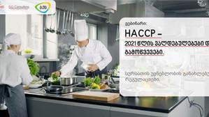 """ვებინარი: """"HACCP – 2021 წლის ვალდებულებები და გამოწვევები"""""""