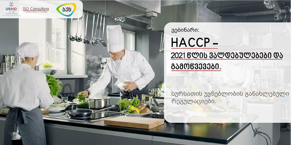 """სატესტო ვებინარი: """"HACCP – 2021 წლის ვალდებულებები და გამოწვევები"""" (1)"""