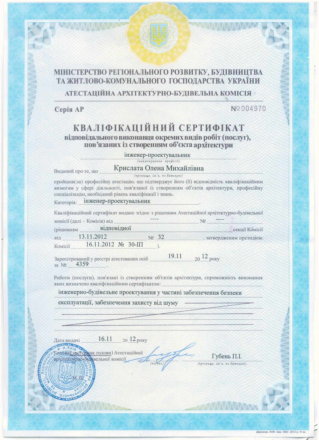 сертификат инженера -проектировщика Крис