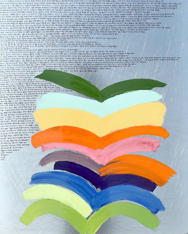 책과의 춤, 91x80cm, Acrylic on Tinplate, Epo