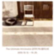 [포맷변환]의자포스터.jpg