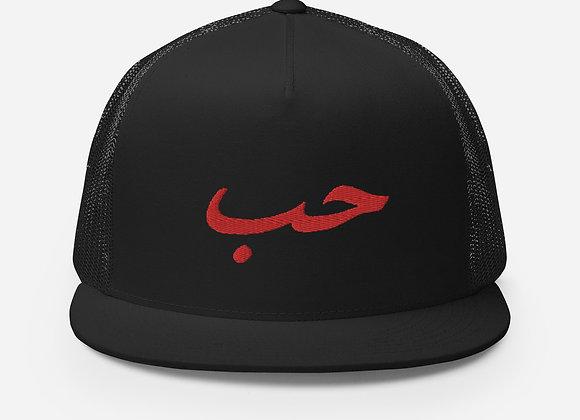 Snap Back trucker Cap  Custom  Arabic Calligraphy  Love