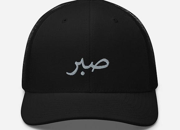 Trucker Cap  Custom Arabic Calligraphy  Sabr ( Patience)