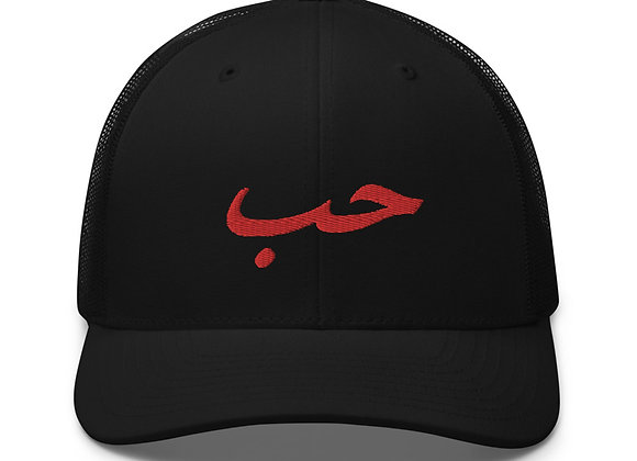 Trucker Cap| Custom| Arabic Calligraphy| Love | Unisex