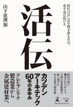 『活伝』書影(帯付き)
