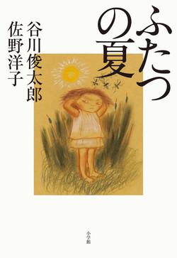 『ふたつの夏』書影