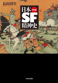 『日本SF精神史【完全版】』書影
