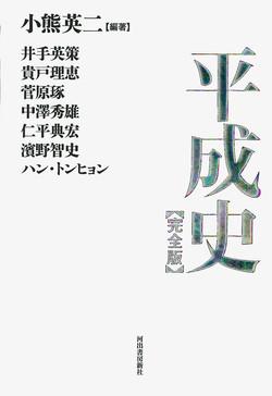 『平成史【完全版】』
