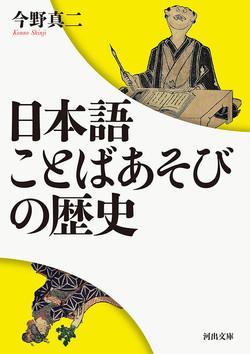 『日本語 ことばあそびの歴史』書影