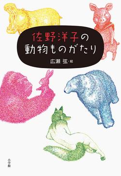 『佐野洋子の動物ものがたり』書影