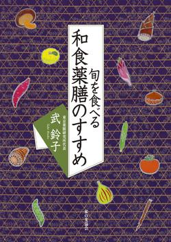 旬を食べる和食薬膳