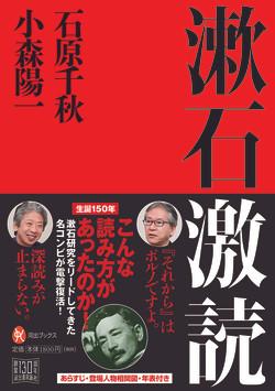 『漱石激読』書影