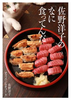 『佐野洋子の「なに食ってんだ」』書影