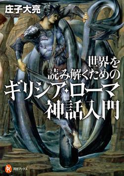 『世界を読み解くためのギリシア・ローマ神話入門』