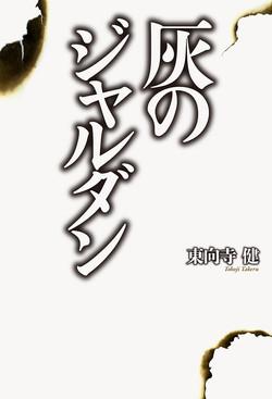『灰のジャルダン』書影