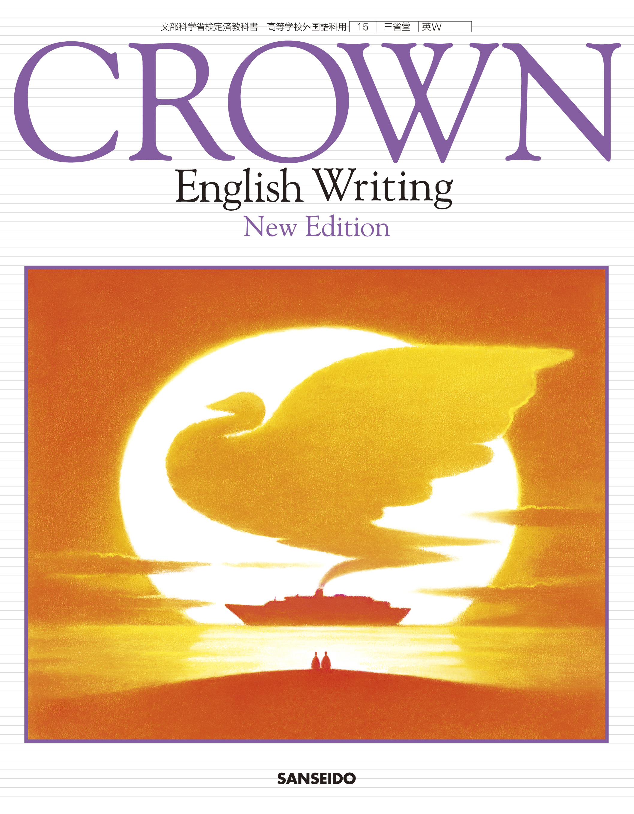 15_CROWN Writing New Edition