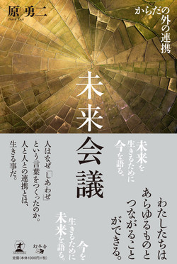 『未来会議』書影(帯付き)