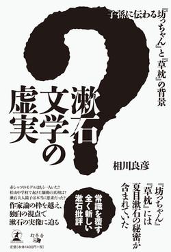 『漱石文学の虚実』書影(帯付き)