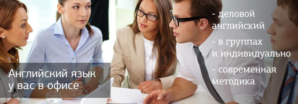 уроки английского в офисе Молоково, деловой английский, бизнес английский. Индивидуально и в группах.