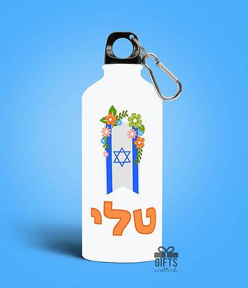 בקבוק שתייה אקולוגי עם שם - דגם יום העצמאות
