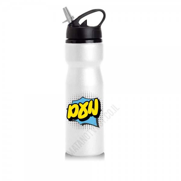 בקבוק רב פעמי עם שם עשוי מתכת
