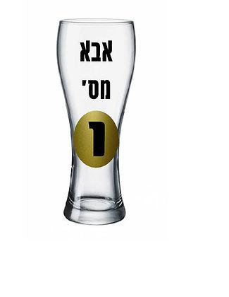 כוס בירה גדולה - מתנה לאבא