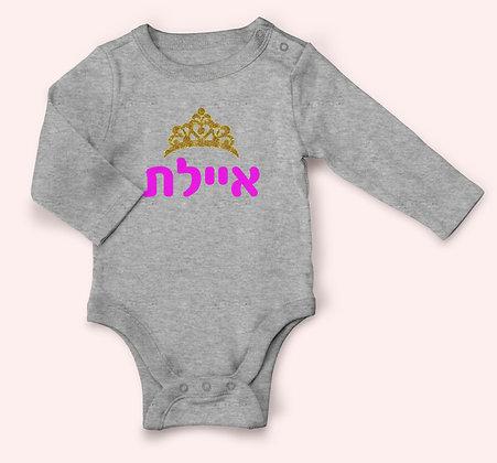 בגד גוף לתינוק הדפסה אישית