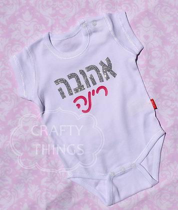בגד גוף תינוק עם שם מודפס נצנצים