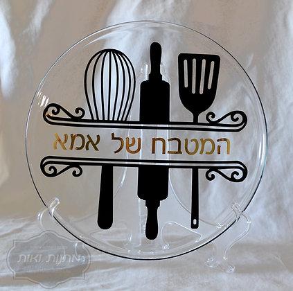 צלחת זכוכית דקורטיבית עם שם למטבח
