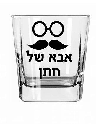 כוס וויסקי לחתונה - אבא של חתן, אבא של כלה, חתן