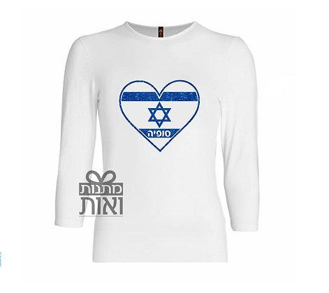 חולצה מודפסת עם שם ודגל ישראל - שרוול 3\4